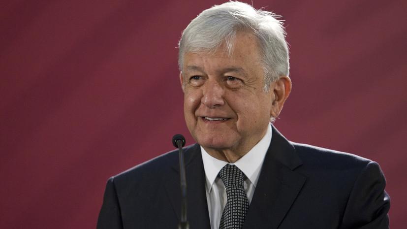Президент Мексики принял приглашение посетить Россию