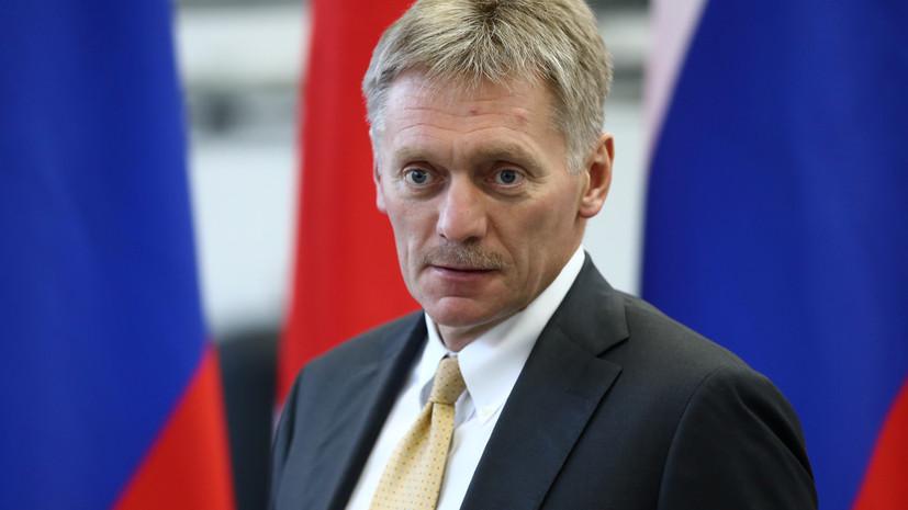 В Кремле рассказали о визите экспертов WADA в московскую лабораторию