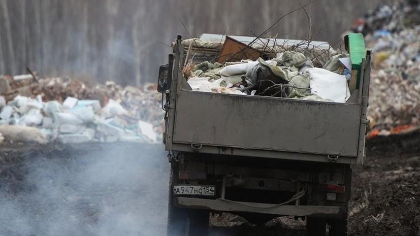 СМИ: На организацию системы переработки мусора в Подмосковье потребуется 154 млрд рублей