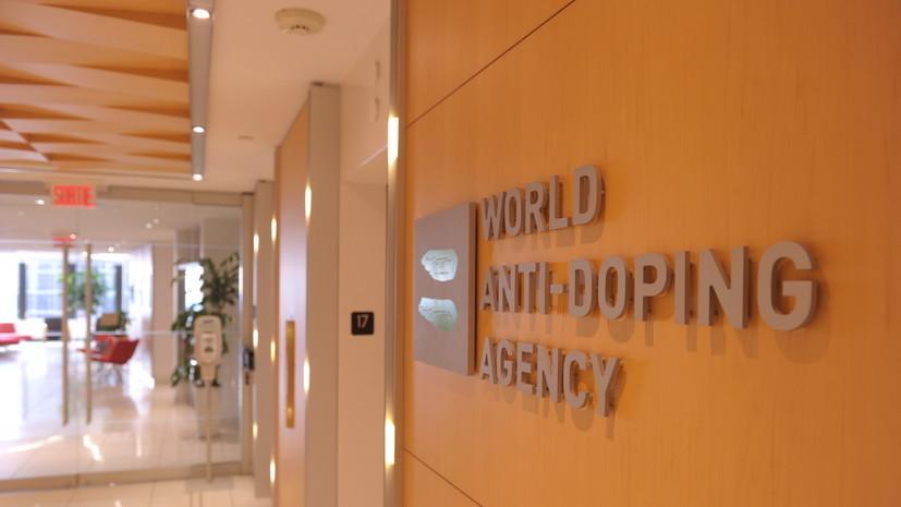 Журналист сообщил, что эксперты WADA начнут работу в Москве 10 января