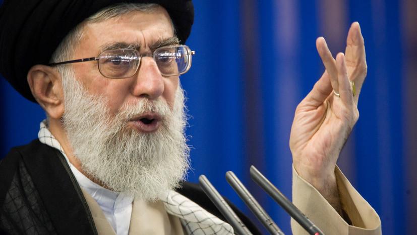 Верховный лидер Ирана назвал некоторых чиновников США «первоклассными идиотами»