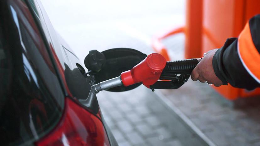 В РТС отметили рост цен на топливо на АЗС крупных нефтекомпаний России