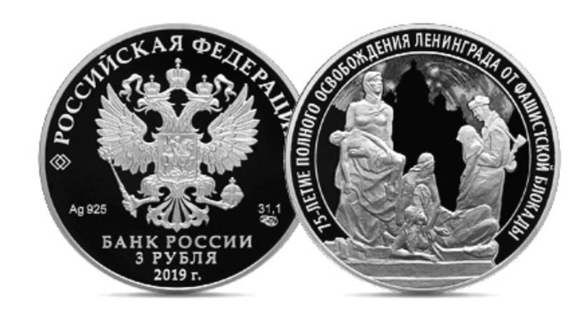 ЦБ выпустил памятные монеты в честь 75-летия снятия блокады Ленинграда