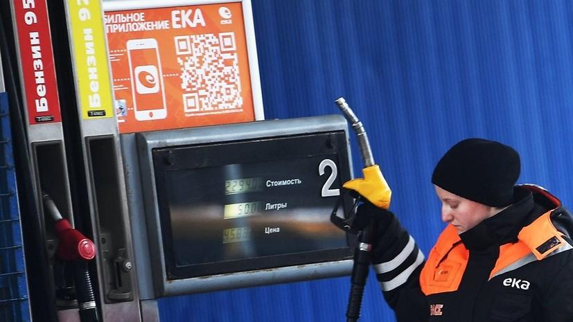 В ФАС оценили рост стоимости бензина в регионах России в пределах 1,7%