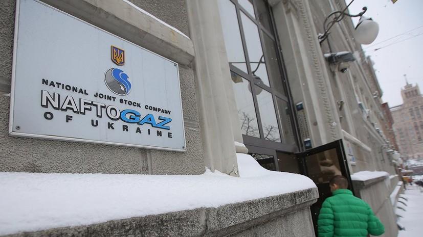 «Нафтогаз» подтвердил готовность главы компании принять участие в переговорах по газу