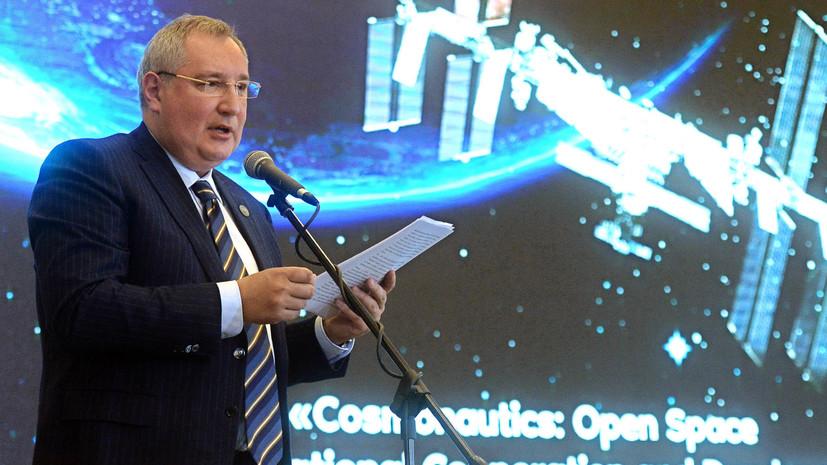 Рогозин заявил о готовности принять директора NASA в России