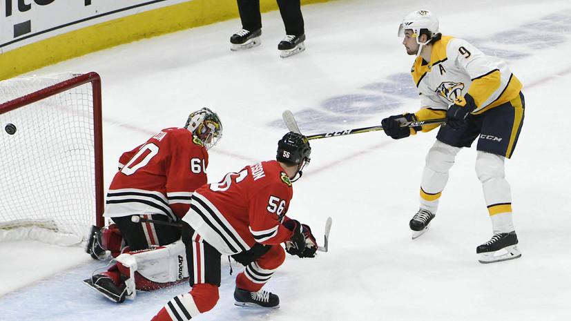 «Чикаго» проиграл «Нэшвиллу» в матче НХЛ, несмотря на шайбу Анисимова