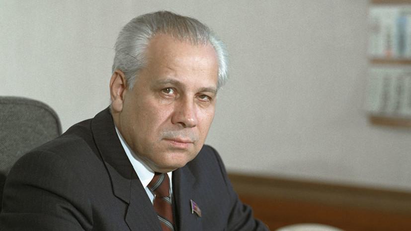 Долгих прокомментировал смерть последнего главы Верховного Совета СССР Лукьянова