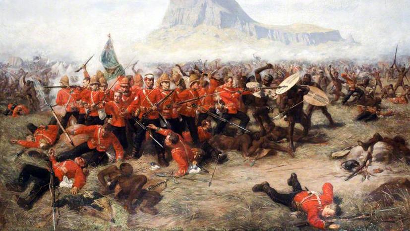 «Весь мир был удивлён»: как Англо-зулусская война началась с болезненного поражения британцев