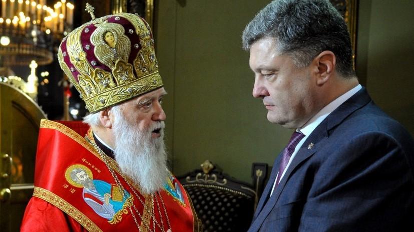 Филарет вручил Порошенко орден Андрея Первозванного