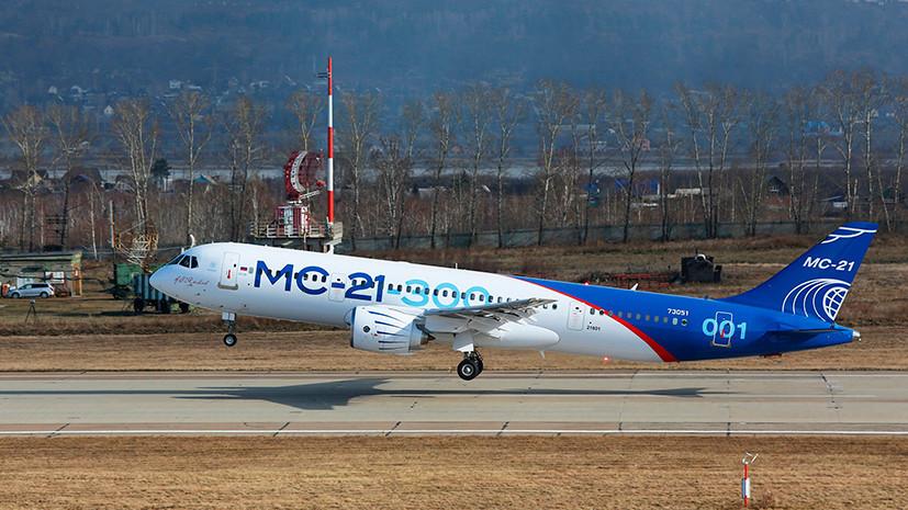 «Без композитов не останемся»: в ОАК опровергли сообщения об угрозе проекту российского самолёта МС-21 из-за санкций США