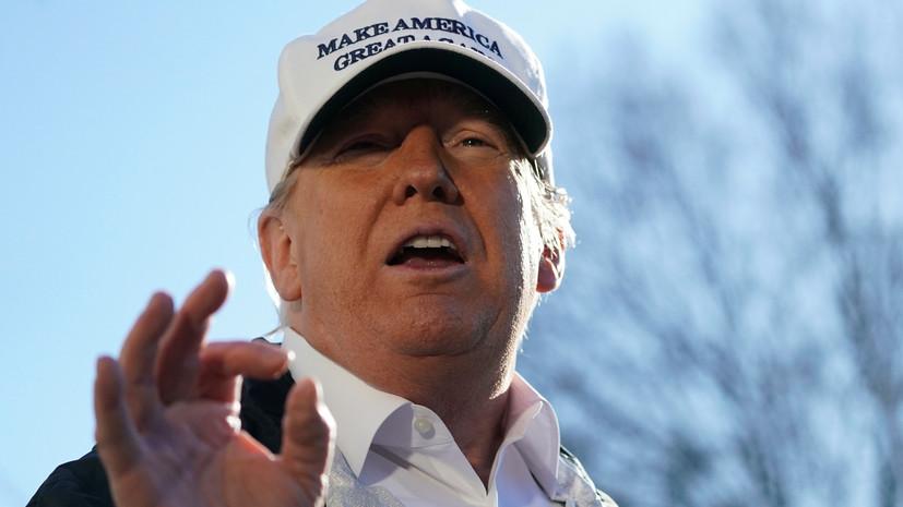 Трамп назвал условие посещения Давосского форума