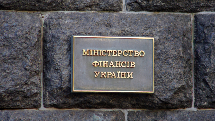 Минфин Украины назвал объём выплат по госдолгу в 2019 году