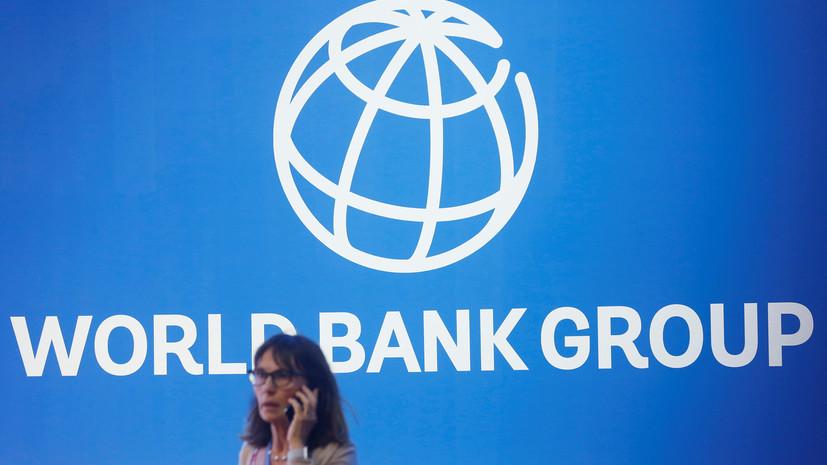 Всемирный банк намерен выбрать нового главу до середины апреля