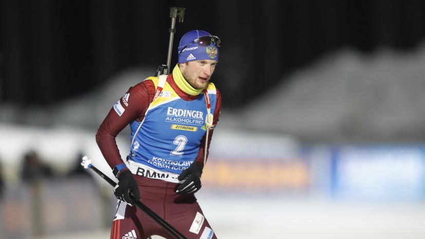 Цветков первым из россиян стартует в спринте на этапе КМ по биатлону в Оберхофе