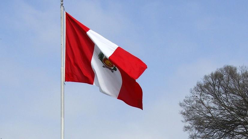 МИД Перу сообщил об отзыве из Венесуэлы для консультаций временного поверенного