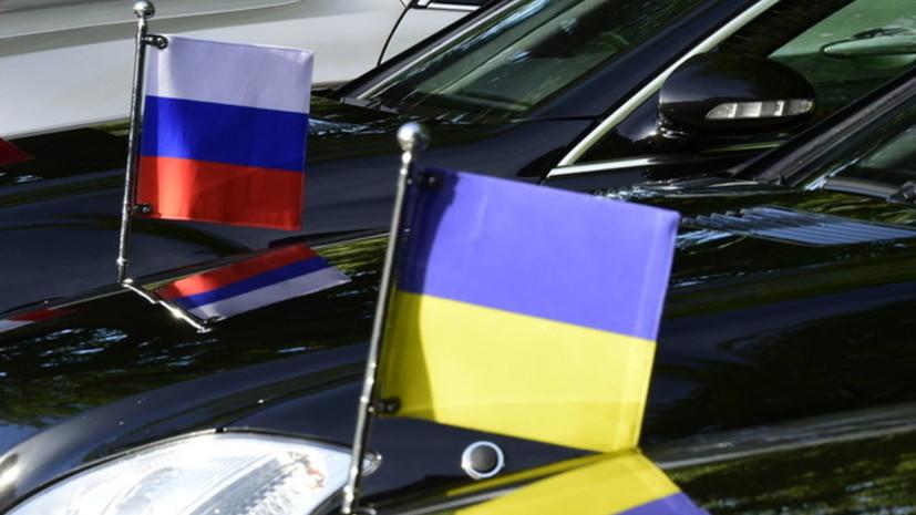 В Киеве заявили о подготовке к разрыву около 40 соглашений с Россией