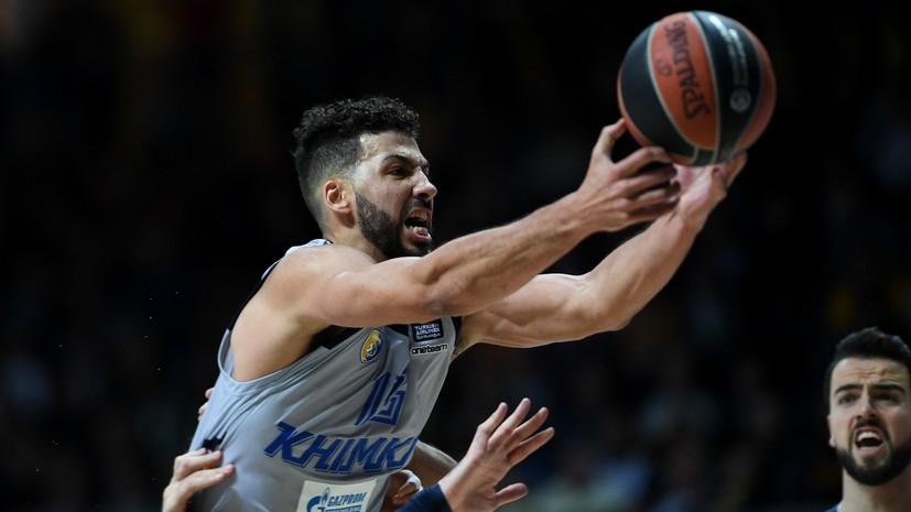 «Химки» проиграли «Анадолу Эфесу» в матче баскетбольной Евролиги