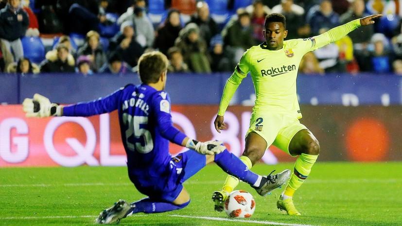 «Барселона» уступила «Леванте» в первом матче 1/8 финала Кубка Испании