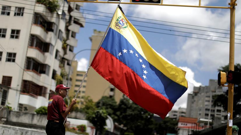 МИД России обвинил США в посягательстве на суверенитет Венесуэлы