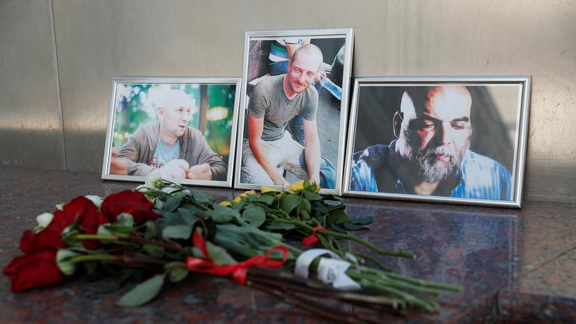 В СК рассказали о ходе расследования убийства журналистов в ЦАР