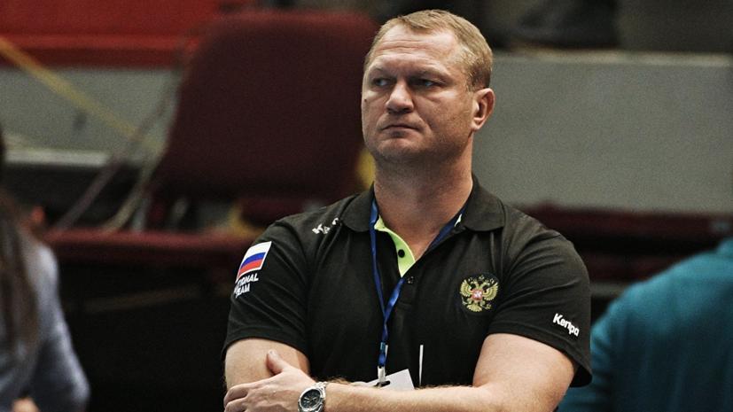 Главный тренер сборной России по гандболу рассказал о задачах на ЧМ-2019