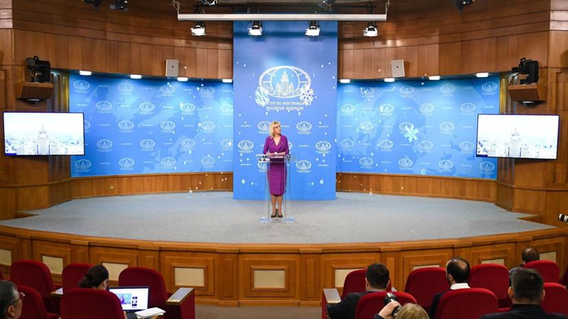 Захарова прокомментировала возможность встречи России, Австралии и Нидерландов по MH17