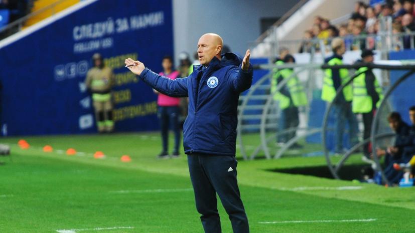 Главный тренер «Оренбурга» Федотов оценил перспективы клуба попасть в еврокубки