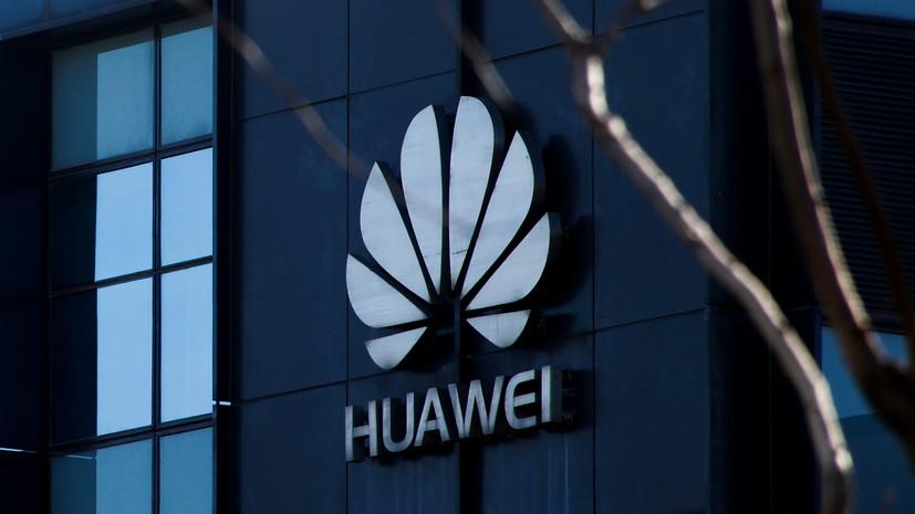 Власти Польши подозревают сотрудника Huawei в шпионаже