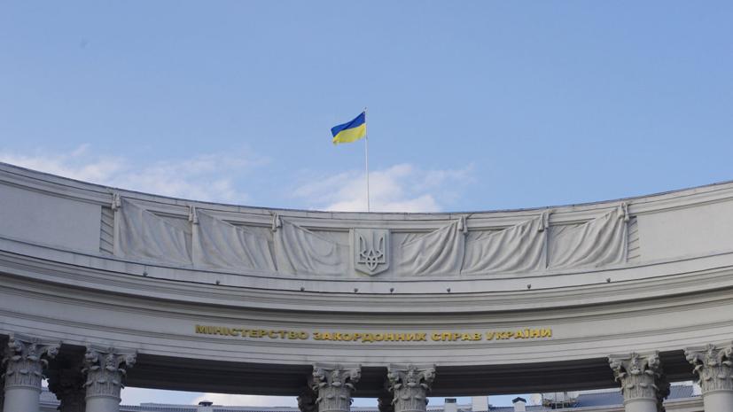 МИД Украины объяснил порядок голосования для находящихся в России граждан