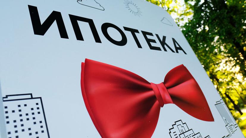 Эксперт прокомментировала ситуацию с ипотекой в России