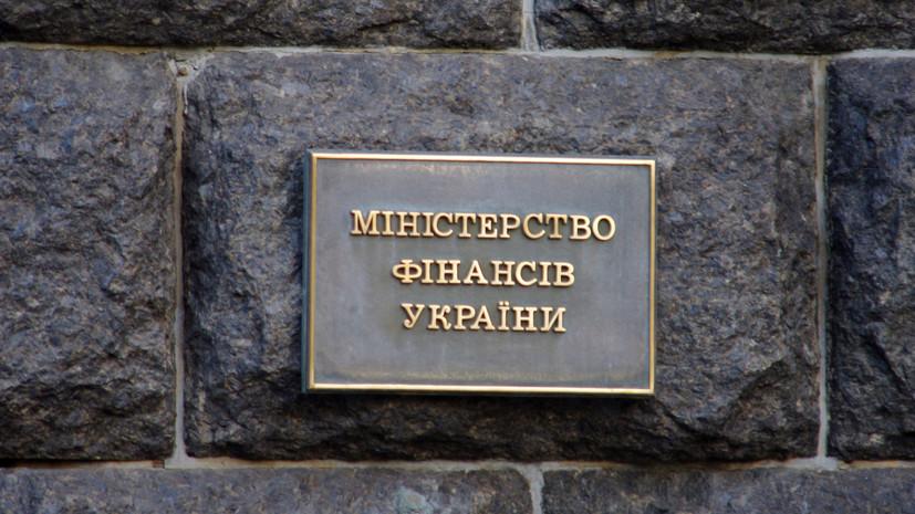 Минфин Украины оценил объём платежей по госдолгу