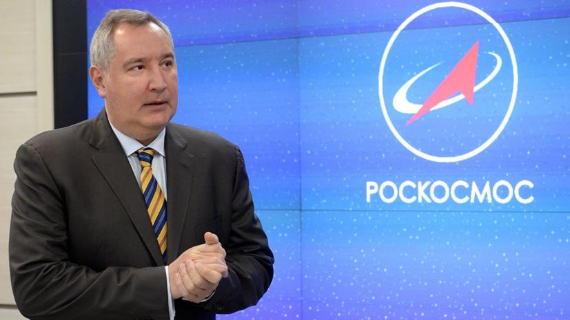 NASA уведомило «Роскосмос» об отмене приглашения Рогозина в США
