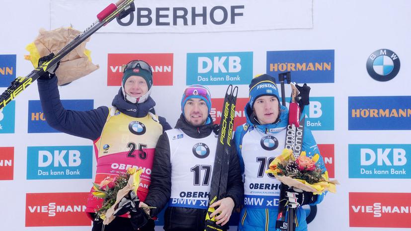 Триумф Логинова, рукопожатие Самуэльссона и возмущение Фуркада: чем завершился мужской спринт на этапе КМ в Оберхофе