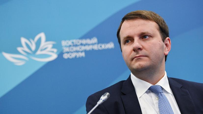 Делегацию России на форуме в Давосе возглавит Орешкин