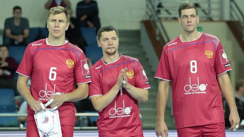 Мужская сборная России с ничьей стартовала на ЧМ по гандболу
