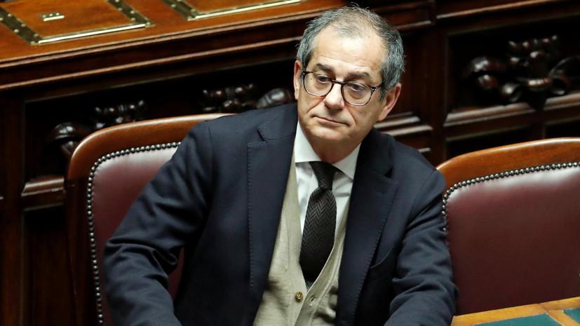 Министр экономики и финансов Италии проведёт переговоры с Силуановым