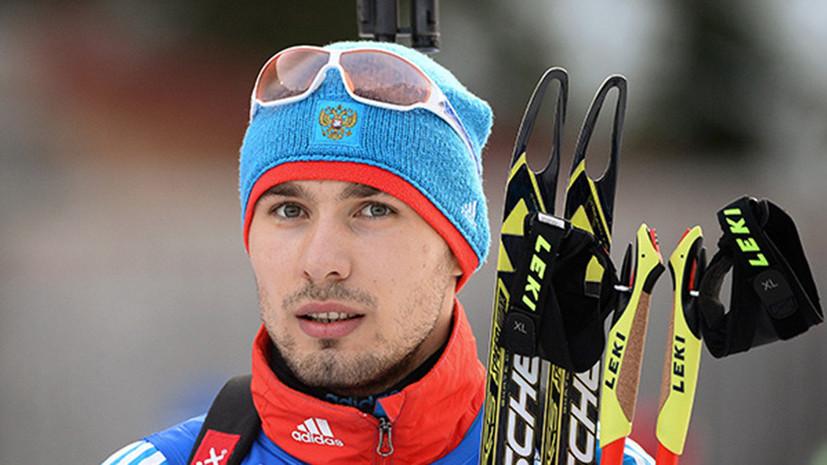 Шипулин поздравил Логинова с первой победой на этапах Кубка мира