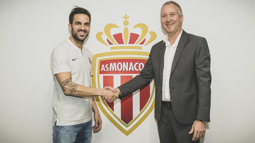 «Монако» объявил о переходе Фабрегаса из «Челси»