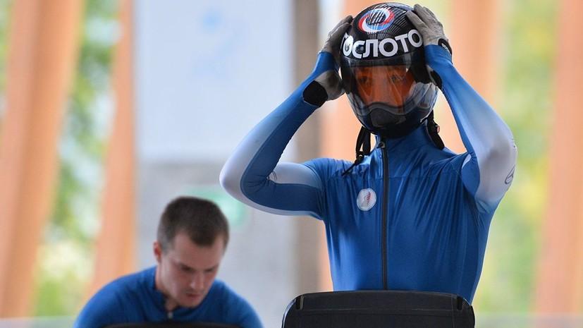 Российский скелетонист Рукосуев завоевал серебро на этапе Кубка Европы в Германии