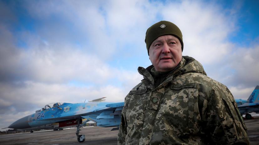 Госавиаслужба Украины запретила полёты беспилотников над домом Порошенко