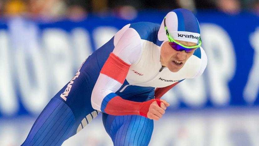 Конькобежец Кузнецов занял четвёртое место на ЧЕ в спринтерском многоборье