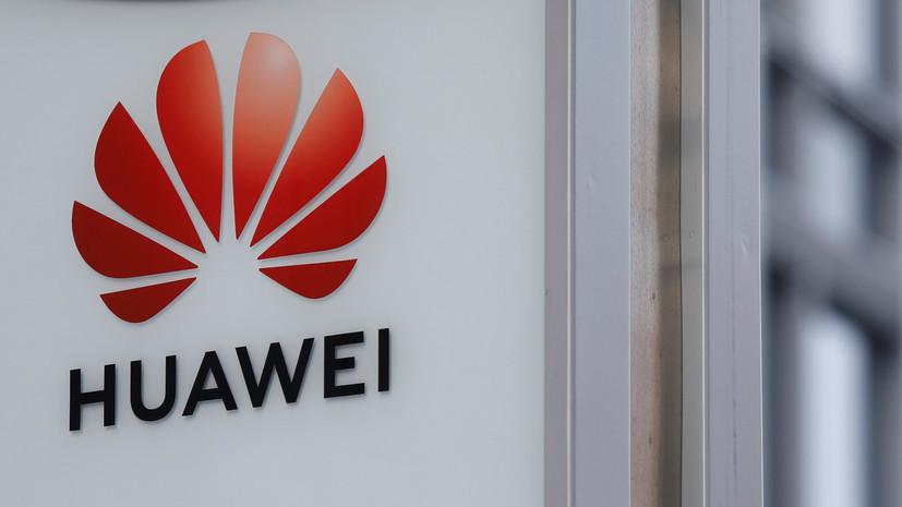 Huawei уволила задержанного в Польше сотрудника компании