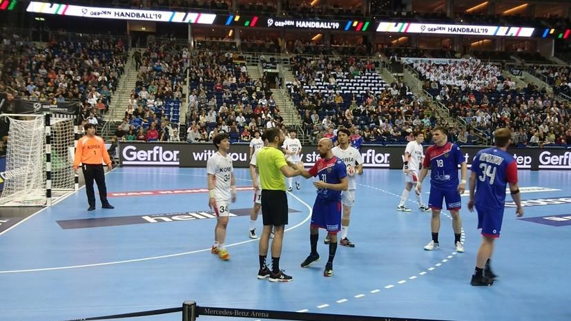 Сборная России победила объединённую команду Кореи в  матче ЧМ по гандболу