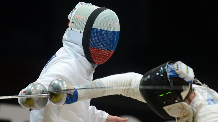 Российские шпажисты победили на этапе Кубка мира по фехтованию в Германии