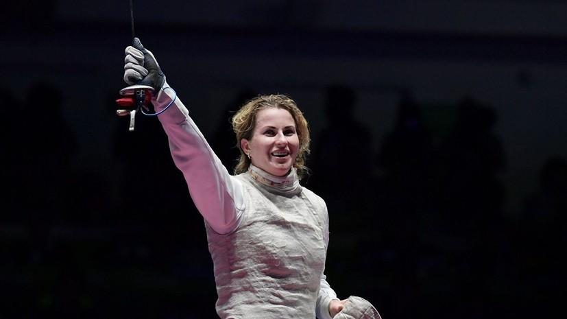 Рапиристка Дериглазова победила на этапе Кубка мира по фехтованию в Польше