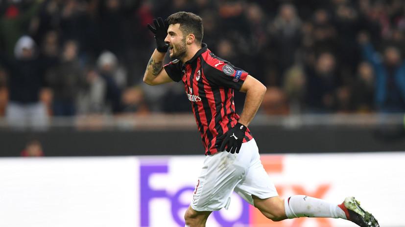 Дубль Кутроне в добавленное время вывел «Милан» в четвертьфинал Кубка Италии по футболу