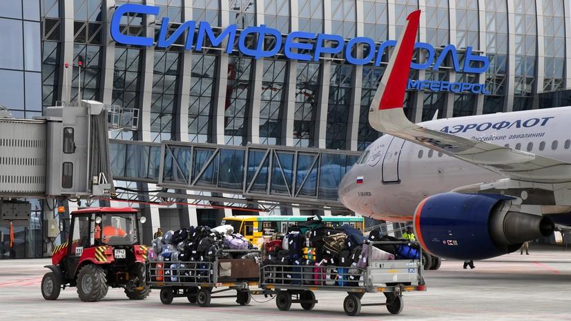 Пассажиры вынужденно севшего в Крыму самолёта вылетели в Москву