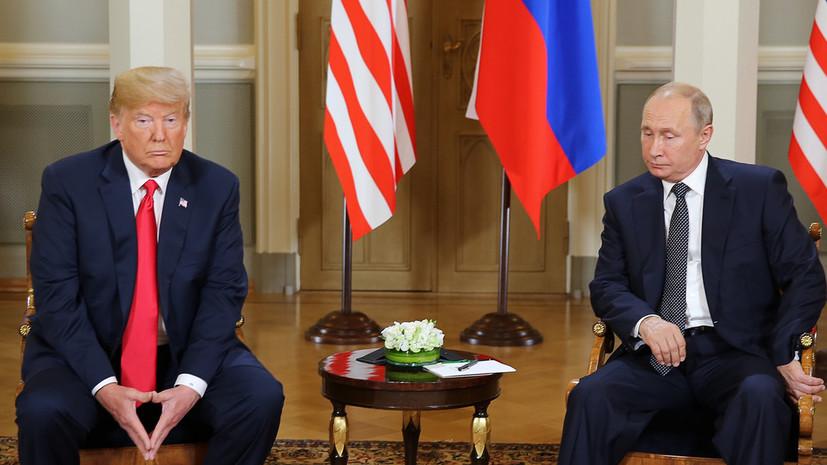 Эксперт объяснил сообщения о сокрытии Трампом подробностей своих встреч с Путиным