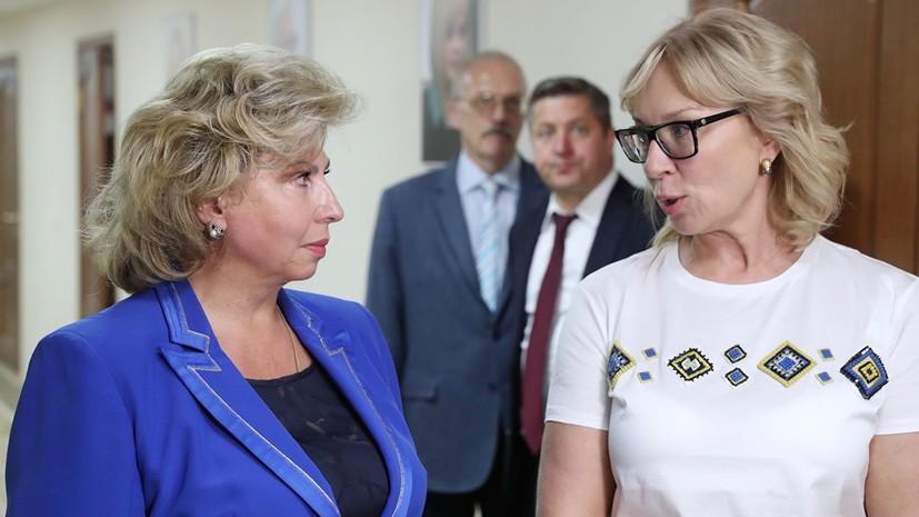 Омбудсмен Украины анонсировала встречу с Москальковой 14 января